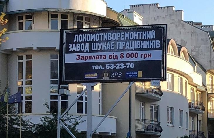 """Після того, як міськрада купила """"Івано-Франківський локомотиворемонтний завод"""", з підприємства звільнилося 100 працівників 1"""