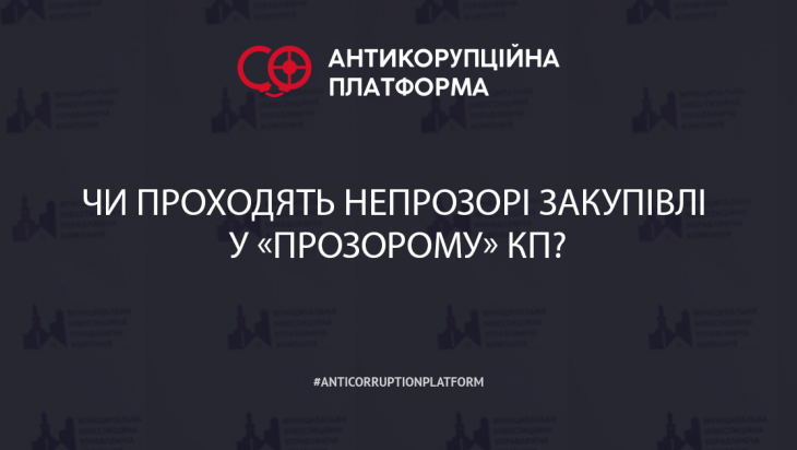 """Івано-франківський МІУК """"підганяє"""" умови тендерів під """"свої"""" фірми?"""