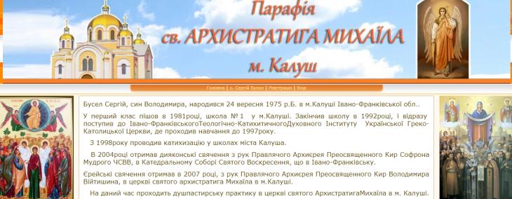 У священика, який вчора спричинив ДТП у Франківську, медики зафіксували 1,19 проміле алкоголю в крові 2