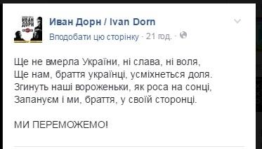 Іван Дорн процитував гімн України, щоб уникнути зриву концерту у Львові 2