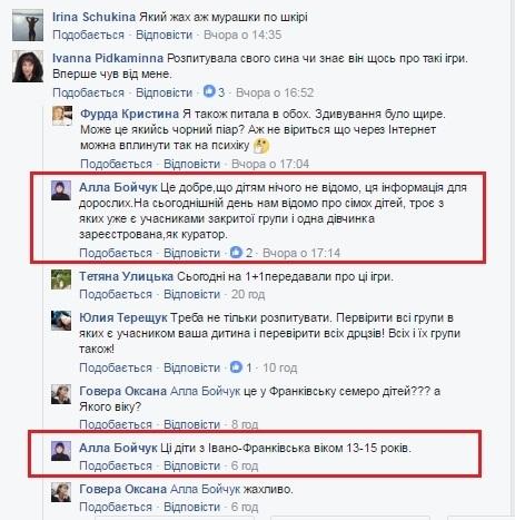 Семеро дітей з Франківська є учасниками смертельних ігор у соцмережах 1