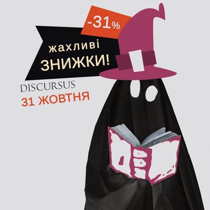 Хеловін в Івано-Франківську: що і як святкує місто 3