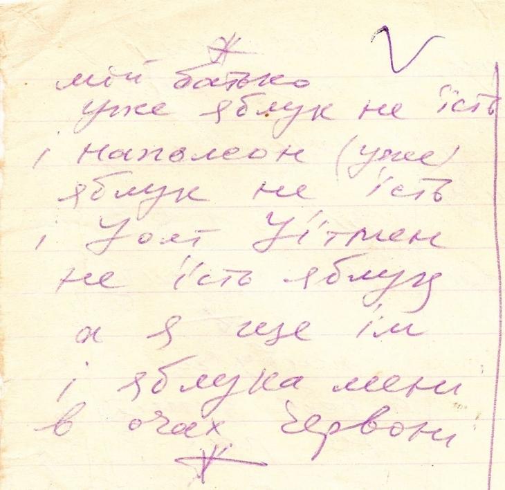 Видавництво Discursus створює музей-архів Тараса Мельничука, де будуть його невідомі вірші 1