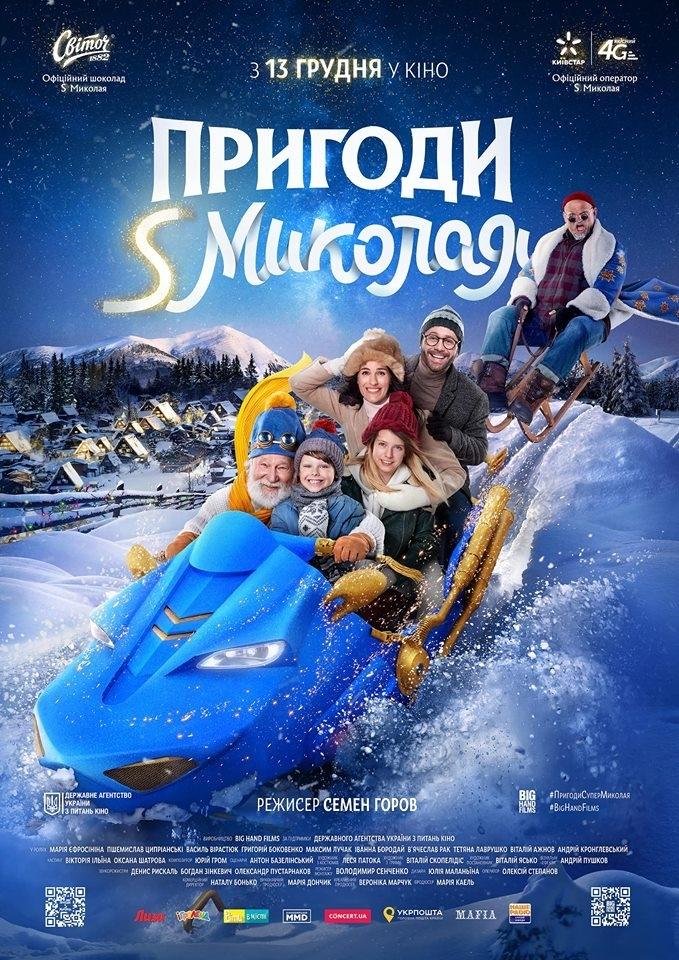 Незабаром на екрани вийде різдвяна комедія одну з головних ролей у якій зіграв прикарпатський богатир Василь Вірастюк
