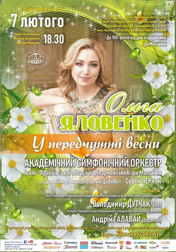 100-річчя Ірини Маланюк обласна філармонія відзначить великим концертом 1