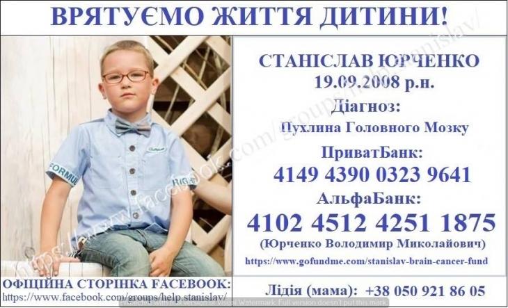 Онкохворій дитині з Франківська терміново потрібна допомога 1