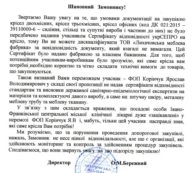 Закупівля лікарняних ліжок в Івано-Франківську: м'яко стелять, та твердо спати 3