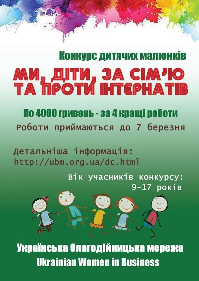 """Прикарпатські волонтери оголосили конкурс дитячих малюнків """"Ми, діти, за сім'ю та проти інтернатів!"""""""