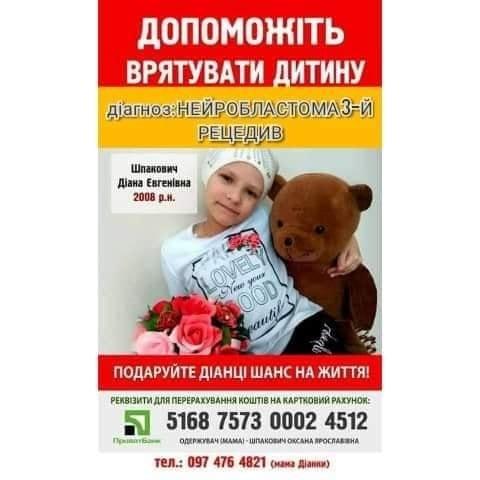Онкохвора дівчинка, чий тато загинув в аварії, потребує допомоги на операцію в Туреччині 2