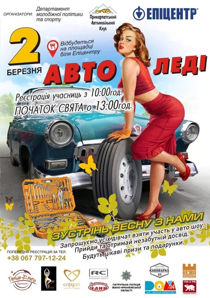 """Жіночий викрутаси, """"таємний"""" концерт, прогулянка із сюрпризом: цікаві вихідні у Франківську 1"""