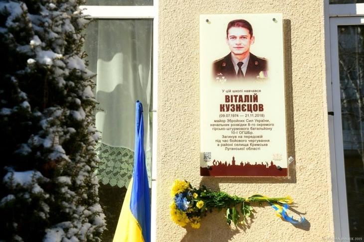 У Франківську відкрили меморіальну дошку полеглому розвіднику (фоторепортаж)