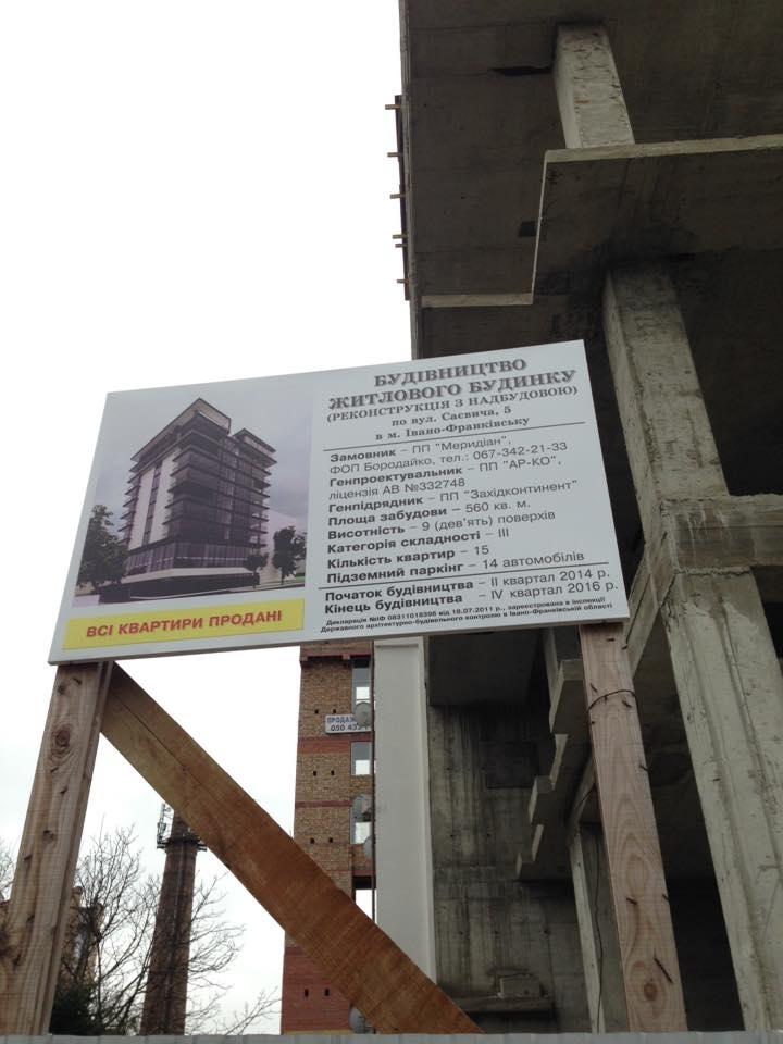 ДАБІ скасувала реєстрацію декларації на будинок у Франківську, квартири в якому вже продані. ФОТО 2