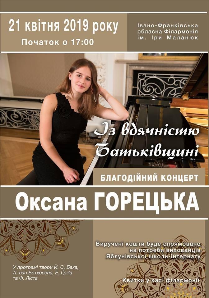 Для випускників Яблунівського інтернату у Франківську влаштовують благодійний концерт 2