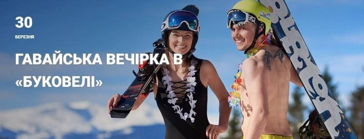 Весільний фестиваль, МамаФест чи гавайська вечірка на лижах: плануємо вікенд 4