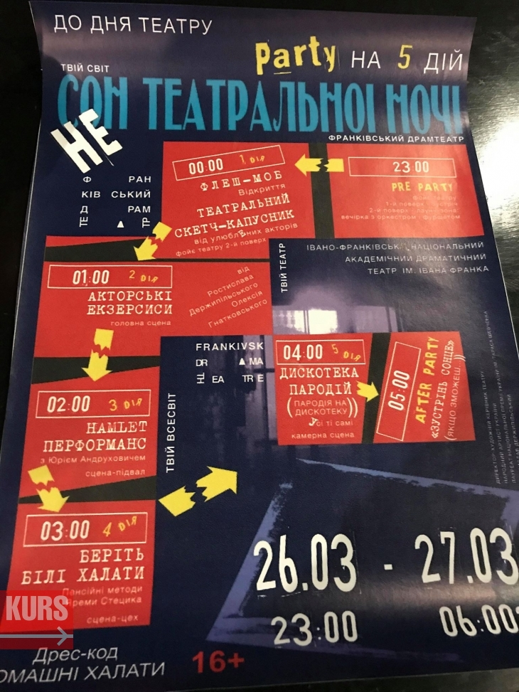 Не сон театральної ночі: Франківський драмтеатр влаштує вечірку до Дня театру 2