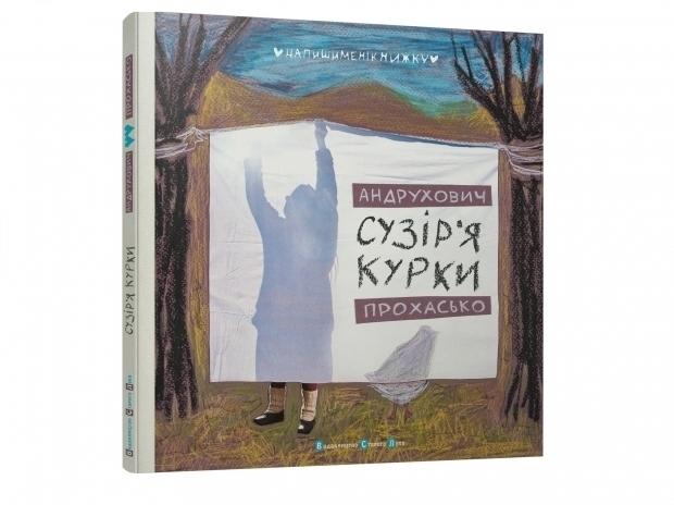 Книги двох прикарпатців – в ТОП-10 найкращих сучасних українських книжок для дітей