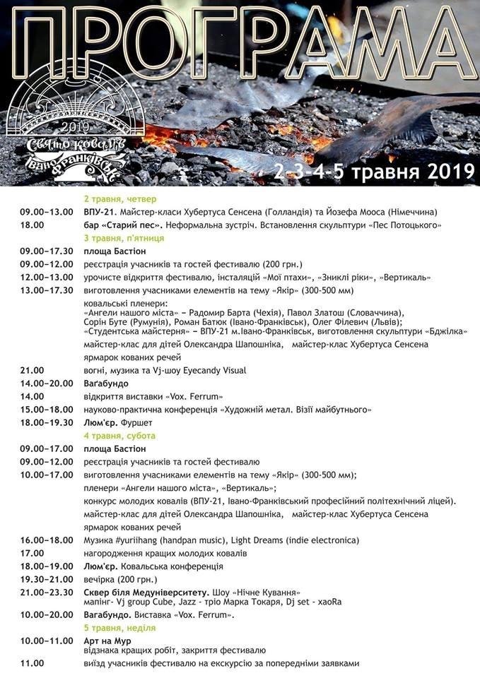 Вогняна феєрія і джаз металу: на фестиваль до Франківська з'їдуться ковалі з 20 країн. ПРОГРАМА 1