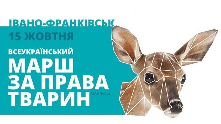 "Результат пошуку зображень за запитом ""На Прикарпатські пройде марш за права тварин"""