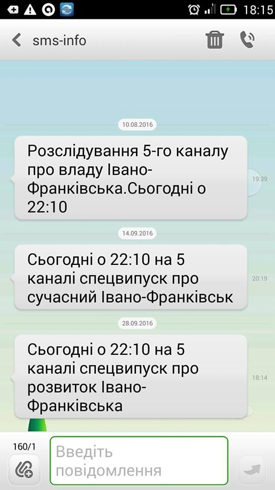 Піар понад усе: скільки громада Івано-Франківська платить за рекламу Руслана Марцінківа і його команди 12