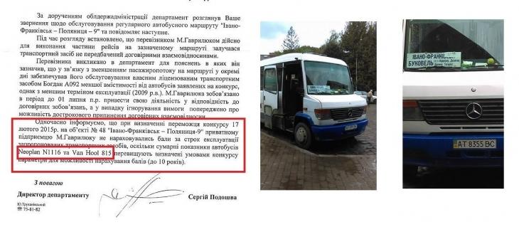 Пасажирські перевезення прокурорської родини Гаврилюків 5