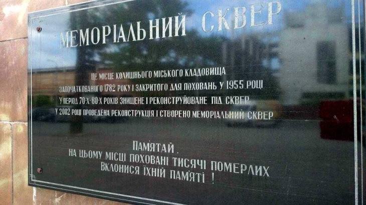 Меморіальний сквер Франківськ