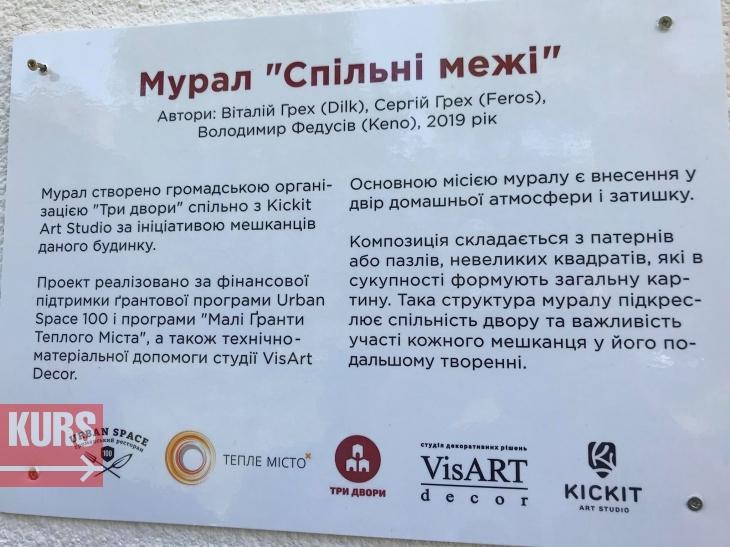 """""""Спільні межі"""": у Франківську з'явився новий мурал. ФОТО 2"""