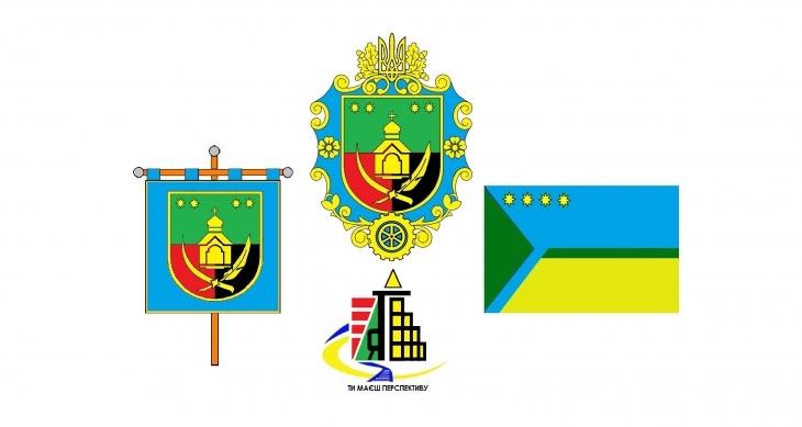 У Ямницькій ОТГ офіційно затвердили герб, прапор та логотип (фотофакт)