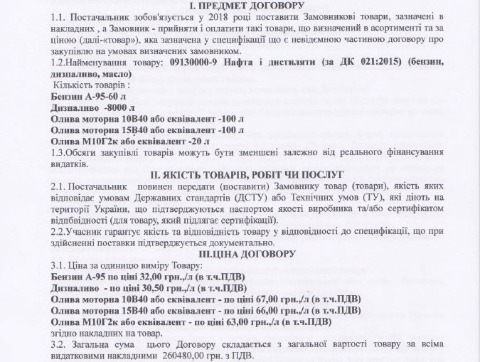 """На Рожнятівщині """"королі бензоколонок"""" отримують надприбутки за рахунок шкільних грошей 1"""