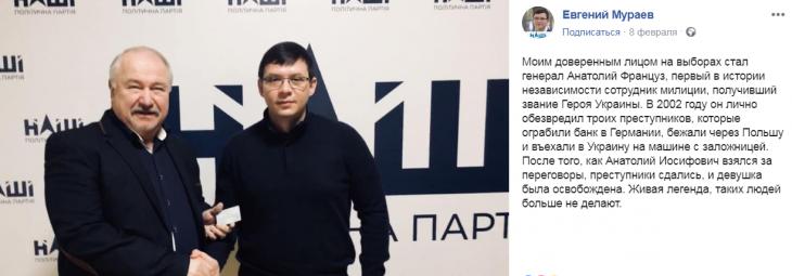 Генерал Анатолій Француз став довіреною особою проросійського кандидата в президенти Мураєва 1