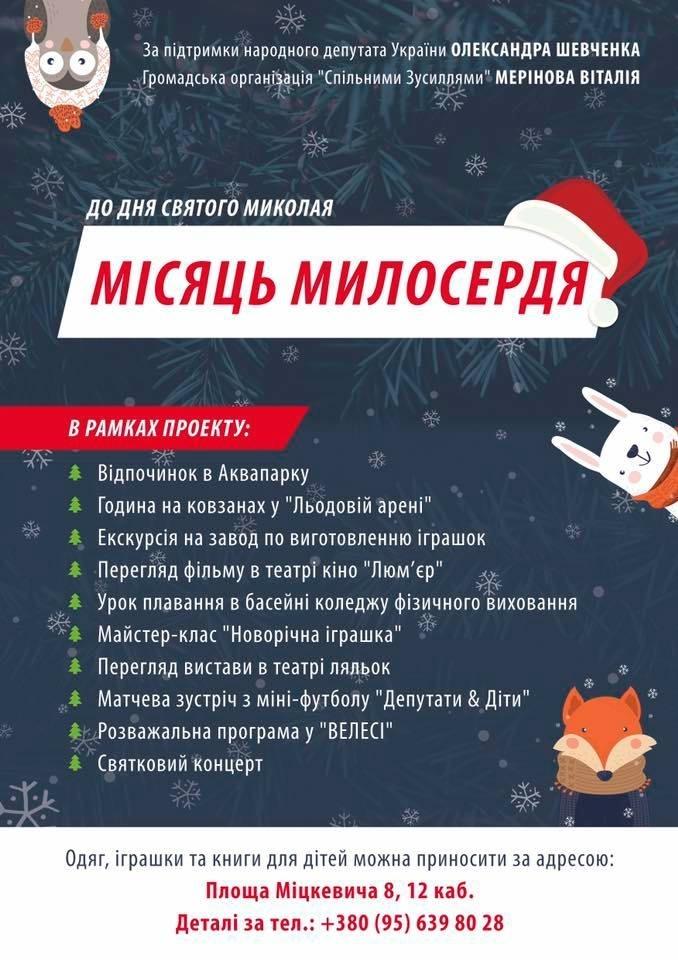 """Свято для кожної дитини: в Івано-Франківську стартував """"місяць милосердя"""" 1"""