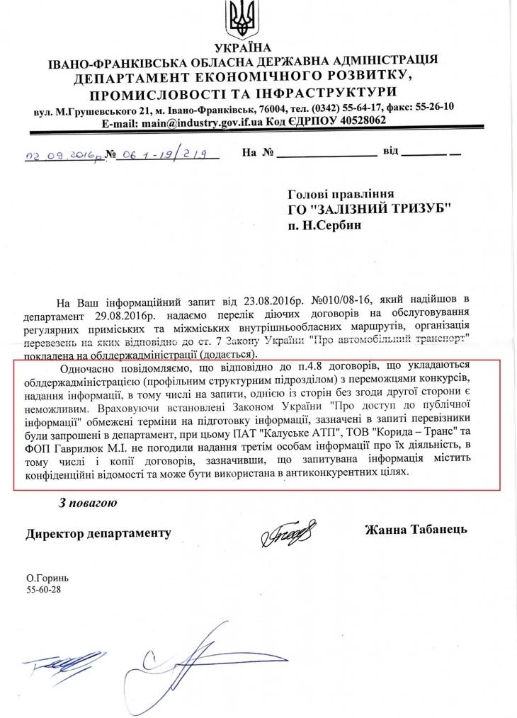 Пасажирські перевезення прокурорської родини Гаврилюків 6