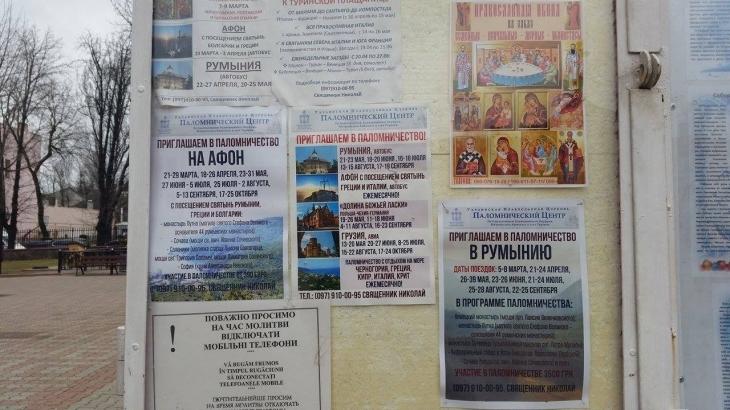 Православні церкви – успішний бізнес в Україні та Молдові 7