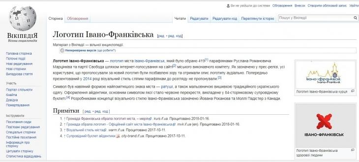 Новий логотип Івано-Франківська висміяли у Вікіпедії 1