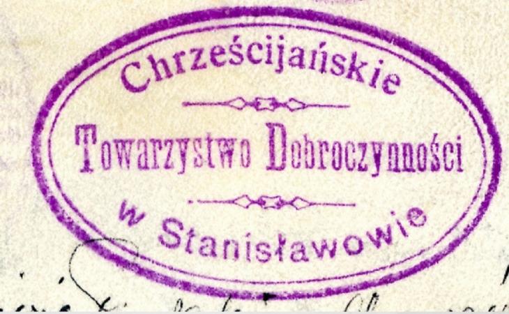 Станиславівські оголошення: печатки старого міста 6