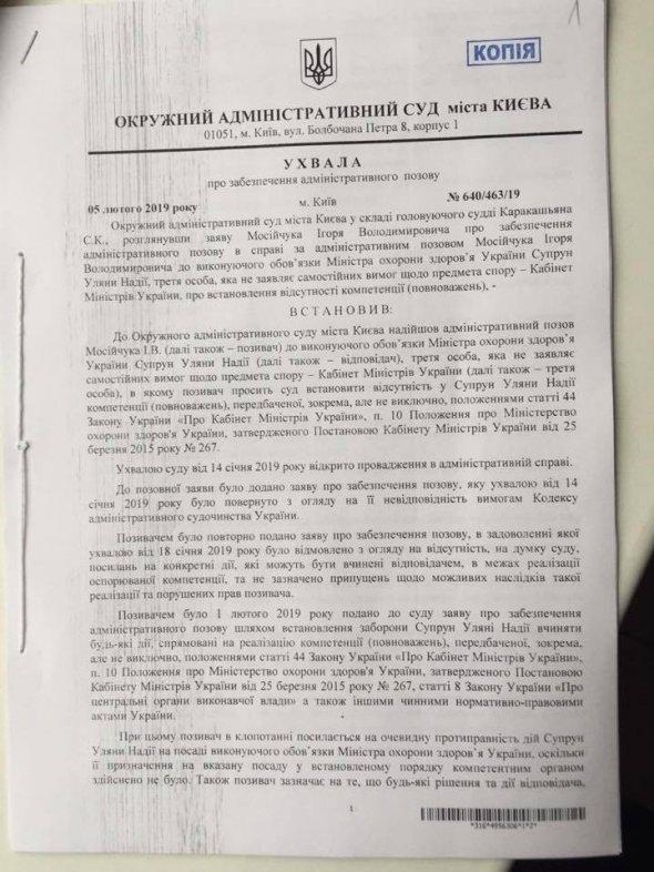 Супрун суд позбавив права керувати МОЗ 2