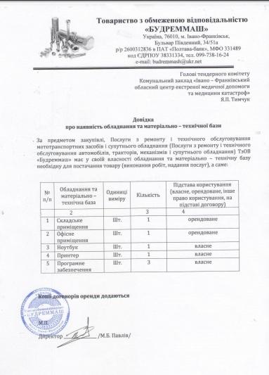 """Дорого з РФ: на Прикарпатті для """"швидких"""" закупили російські шини 12"""
