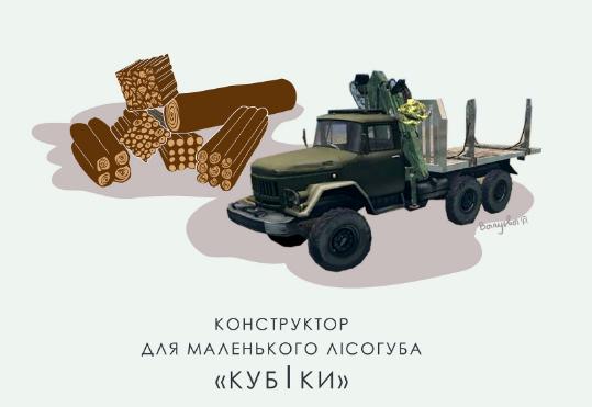 """Андрій Мельничук проти """"Верховинської народної республіки"""" 4"""