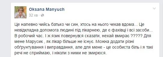 """""""Для мене Марусик як лікар більше не існує"""", – педіатр Оксана Манюх про інцидент біля ОДКЛ 1"""