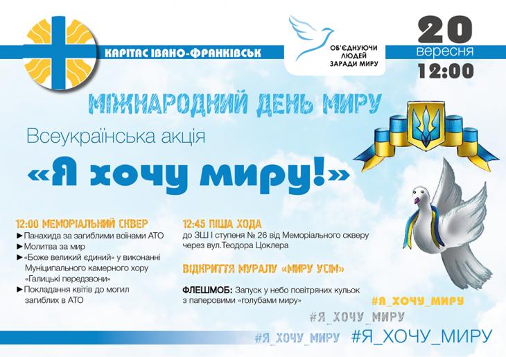 З нагоди Міжнародного дня миру, завтра у Івано-Франківську відкриють новий мурал