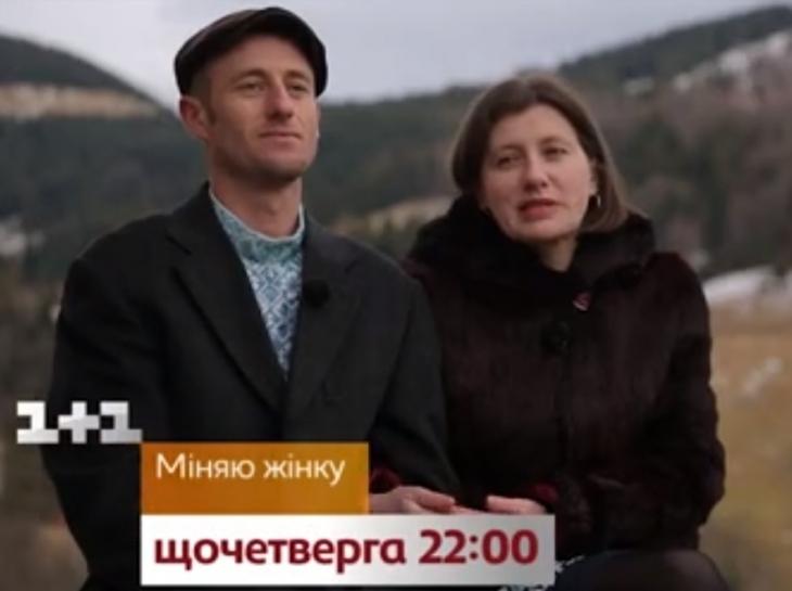"""Депутатка з Прикарпаття візьме участь у проекті """"Міняю жінку"""" (відео)"""