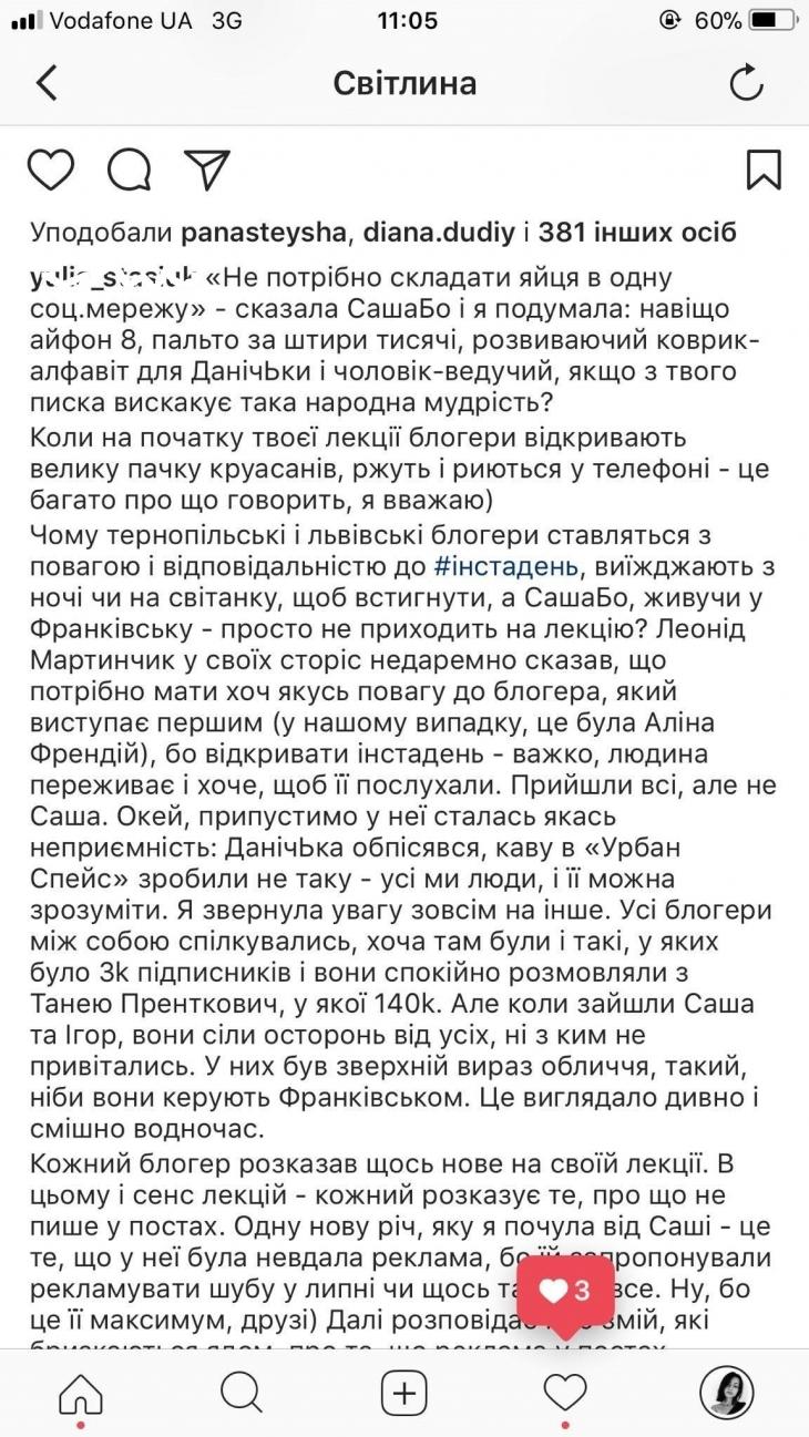 Франківський інстаграмер накатав доноса на маму студентки: донька писала про нього критичні коментарі 4