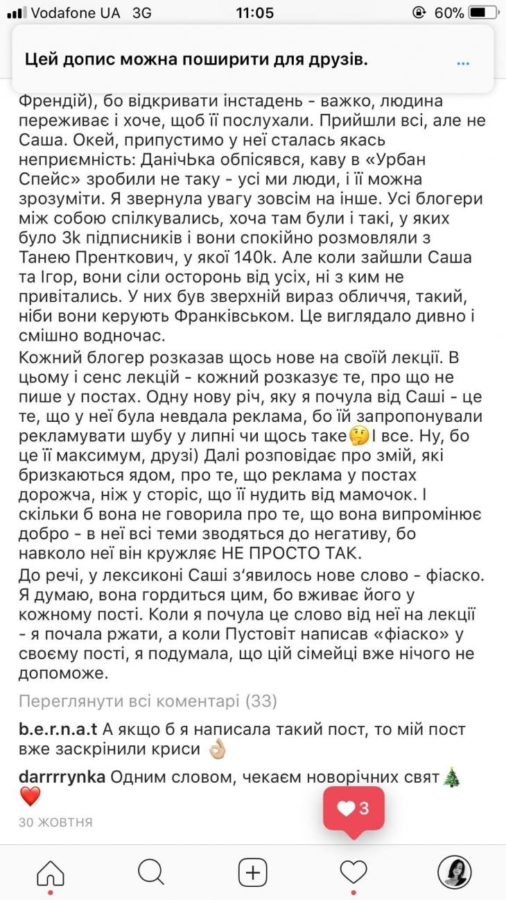 Франківський інстаграмер накатав доноса на маму студентки: донька писала про нього критичні коментарі 5