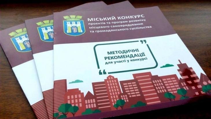 Франківців запрошують подавати проекти на конкурс програм розвитку місцевого самоврядування