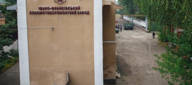 """Після того, як міськрада купила """"Івано-Франківський локомотиворемонтний завод"""", з підприємства звільнилося 100 працівників"""