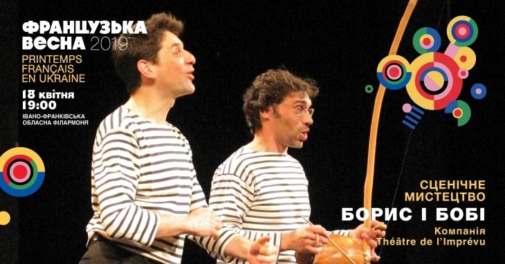 У Франківську французький театр покаже виставу за віршами Бориса Віана 1