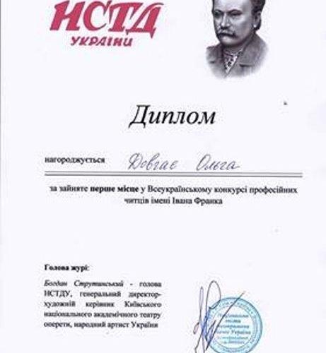 Франківська студентка стала переможцем Всеукраїнського конкурсу читців 2