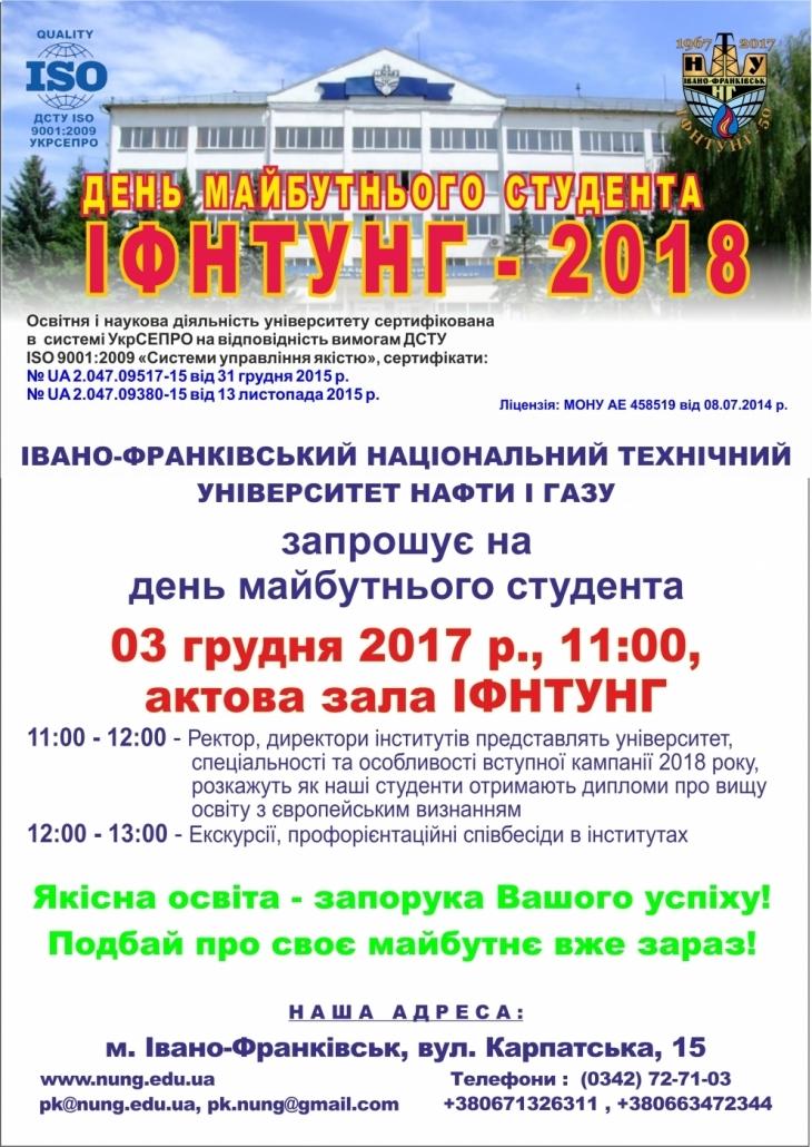 ІФНТУНГ запрошує на День майбутнього студента 2
