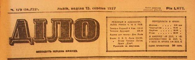 Газета Діло