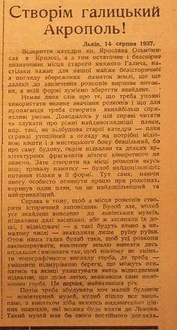 """""""Створім галицький Акрополь"""": Галич на сторінках старої преси 2"""