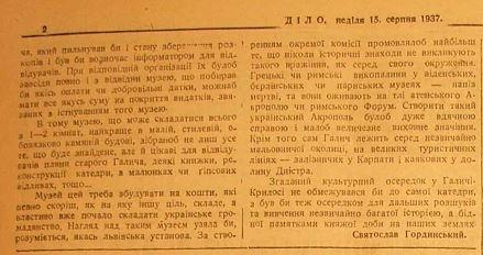 """""""Створім галицький Акрополь"""": Галич на сторінках старої преси 4"""